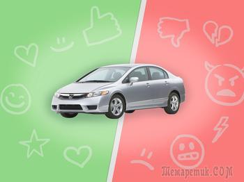 5 причин покупать и не покупать Honda Civic VIII