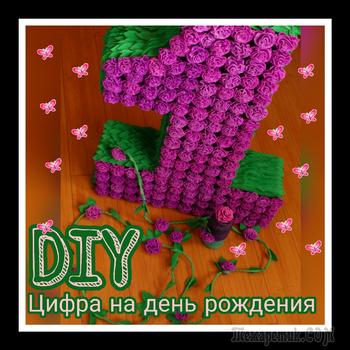 Как сделать красивую цифру на день рождения+лиана и вазочка