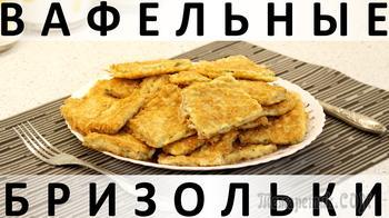 Вафельные бризольки: необычное блюдо из куриного фарша