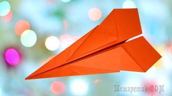 Как сделать бумажный самолетик ✈️