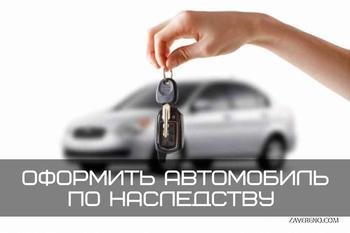 Как следует поступить с автомобилем, полученным по наследству
