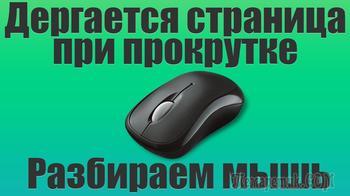 Тормозит курсор мышки: дергается, подвисает
