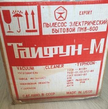 Советские пылесосы