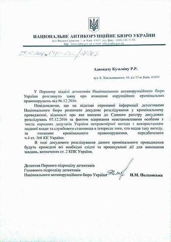 Генпрокурор Украины был назначен за взятку