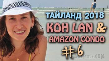 Отпуск в Тайланде 2018 / Остров КО ЛАН & Amazon Condo