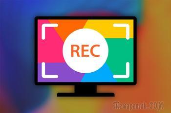 Запись видео со звуком с экрана компьютера: обзор программных средств