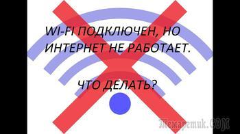 Wi-Fi подключен, но интернета нет
