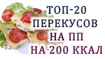 Топ-20 ПП-перекусов на 200 ккал: полезные идеи на здоровом питании