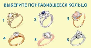 Тест: выберите кольцо и узнайте скрытые стороны характера