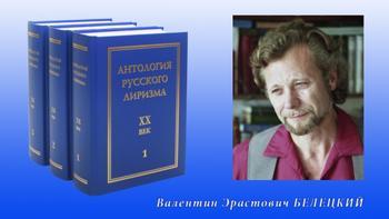 27 января 2021 года – 70 лет со дня рождения  Валентина Эрастовича Белецкого