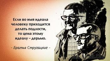 Открытки с цитатами из произведений братьев Стругацких