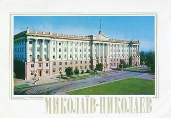 Советский Николаев в 1977 году