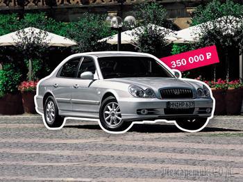 Всё умрёт, а мотор останется: покупаем Hyundai Sonata IV (EF) за 350 тысяч