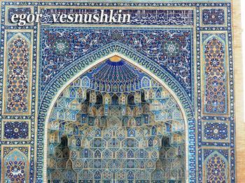 Монастыри и храмы... Гур-Эмир. Самарканда