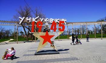 Крым.  Севастополь. Май. 1. Парк Учкуевка