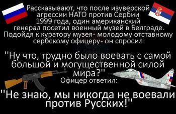 На небе Бог, а на земле Россия