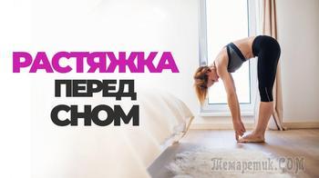 6 лучших растяжек для расслабления перед сном и пробуждения утром