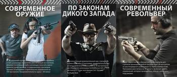 Гражданское короткоствольное оружие в России, часть 3