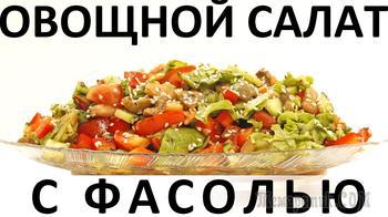 Овощной салат с фасолью: интересная заправка, без майонеза