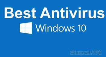 Лучшиe aнтивиpуcы для Windows 10