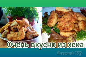 2 рецепта из рыбы Хека