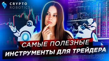 Как торговать на криптовалюте. Обучение трейдингу