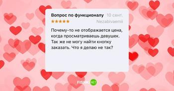 20причин нерегистрироваться насайтах знакомств