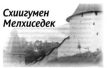 Схиигумен Мелхиседек