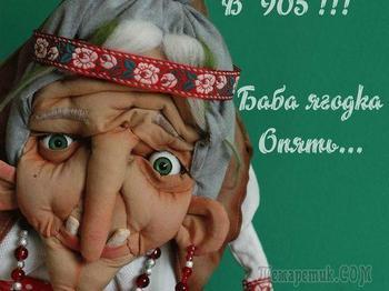 В 905 баба ягодка опять: шьем каркасную Бабулю-Ягулю