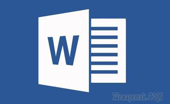Как восстановить документ Word, который поврежден или потерян