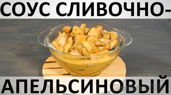 Соус сливочно-апельсиновый