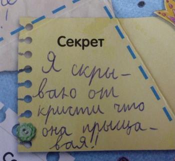 Перлы из детских дневников