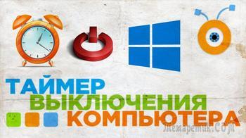 Как поставить таймер выключения компьютера Windows 10 — 6 способов