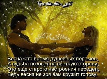 ВРЕМЯ ПЕРЕМЕН... о любви