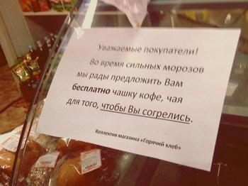 Есть еще магазины в русских селеньях...