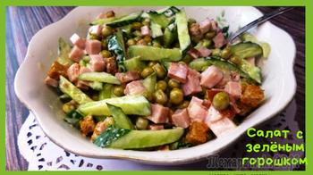 Салат с зелёным горошком, колбасой и сухариками