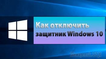 3 способа отключить защитника в Windows 10