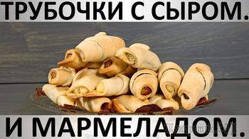 Трубочки с сыром. И мармеладом