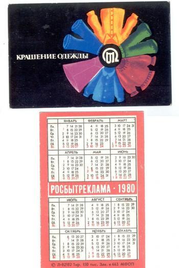 Артефакты Советской рекламы
