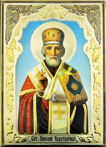 Молитва Николаю Чудотворцу, 40 дней молитвы изменяют судьбу