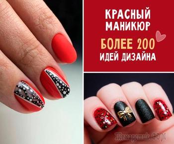 Дизайн ногтей красного цвета — лучшие идеи