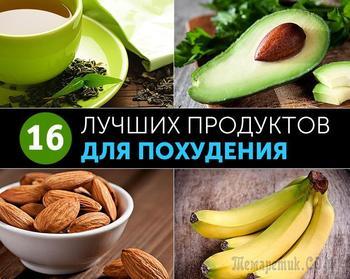 16 лучших продуктов для похудения
