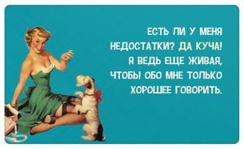 12 правдивых юмористических открыток про девушек