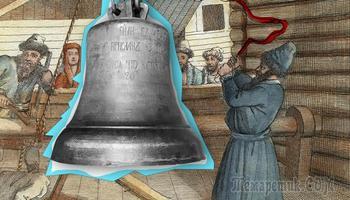 За что на Руси казнили колокол, или Звон, провозгласивший начало Смутного времени