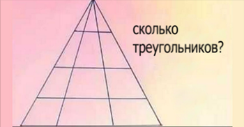 Станете ли Вы первым человеком, который сумеет правильно сосчитать количество треугольников на картинке?