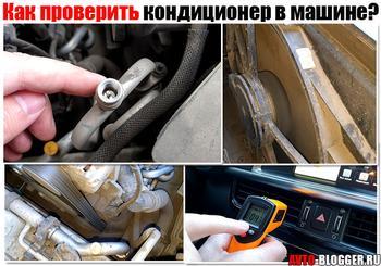 Как проверить кондиционер в машине: своими руками