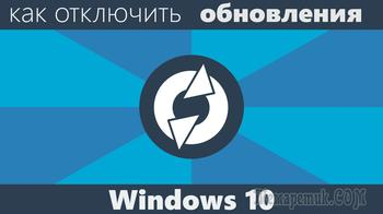 Отключаем обновления в Windows 10 — 3 способа