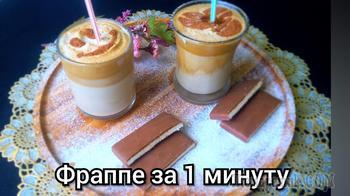 Фраппе.Холодный молочно кофейный коктейль за 1 минуту