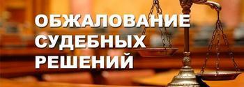 Особенности обжалования судебных актов