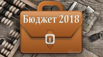 Что заложили в госбюджет на 2018 год: объяснение на соседях и колбасе